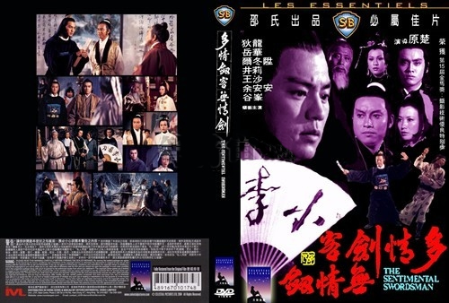 邵氏古龙剧之1977年狄龙、尔冬升版《多情剑客无情剑》