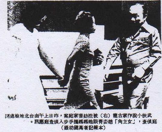 《联合报》:古龙吃官司,应讯后交保