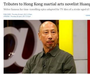 香港武侠作家黄易病逝,享年65岁,曾著《寻秦记》