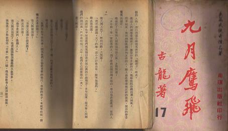 南琪出版62年初版九月鷹飛1-20.jpg