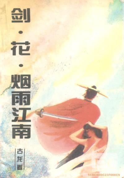 剑.花.烟雨江南2