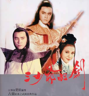 邵氏古龙剧之1977年尔冬升、凌云版《三少爷的剑》