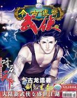 大陆武侠期刊《今古传奇武侠版》2005.09封面