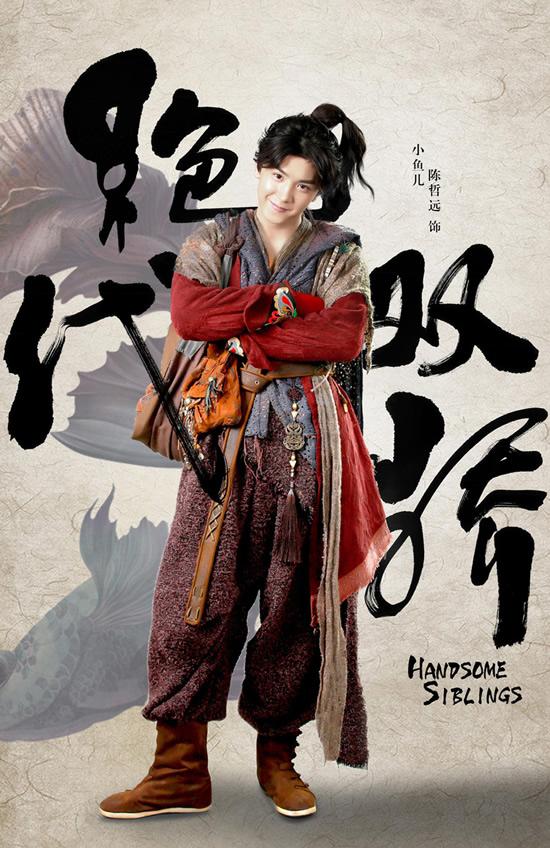 小鱼儿的扮演者是演员陈哲远